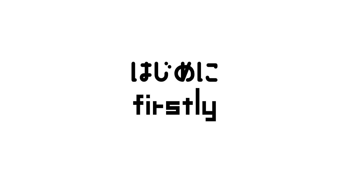 はじめに / Firstly